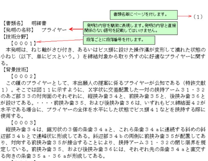 特許の明細書のイメージ