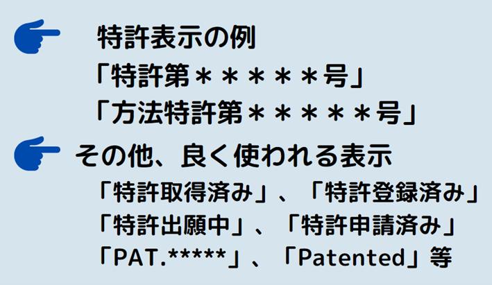 特許表示の例を表す図
