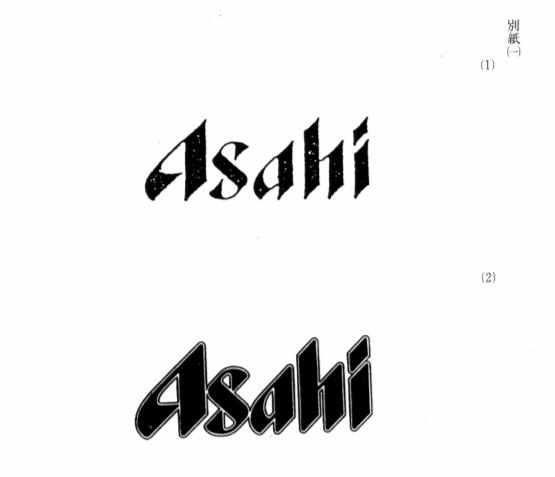 著作物性が無いと判断されたアサヒビール株式会社のロゴマーク